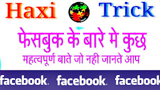 facebook-facts-in-hindi-haxitrick
