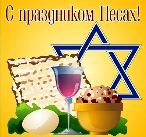подушек виде поздравление с песахом на иврите своих чёрных