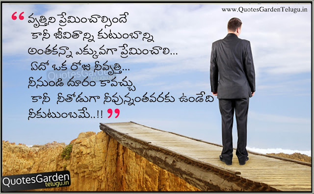 telugu good morning quotes about importance of family