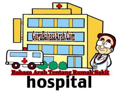 Bahasa Arab Tentang Rumah Sakit : KosaKata