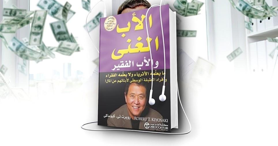 ملخص كتاب مسموع الأب الغني الأب الفقير تحميل مجاني Mp3