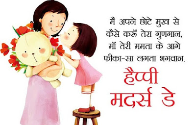 Happy Mothers Day 2019 Status in Hindi pics download