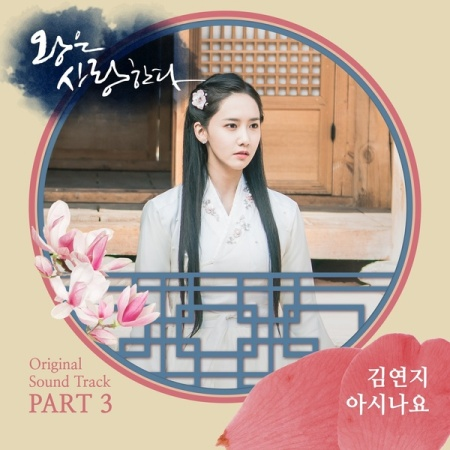 Chord : Kim Yeon Ji (김연지) - Do You Know (아시나요) (OST. The King in Love)