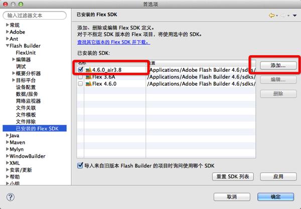 Flash Builder 4 7 Trial Reset