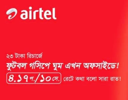 airtel-night-talker-offer-25paisa-23tk-recharge.jpg