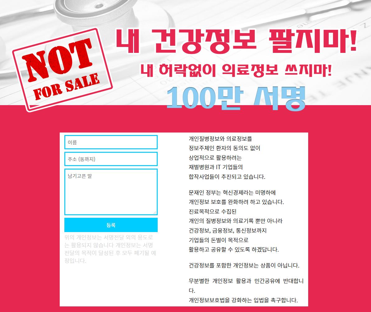 내 건강정보 팔지마 ! 내 허락없이 내 의료정보 쓰지마! - 100만 서명운동