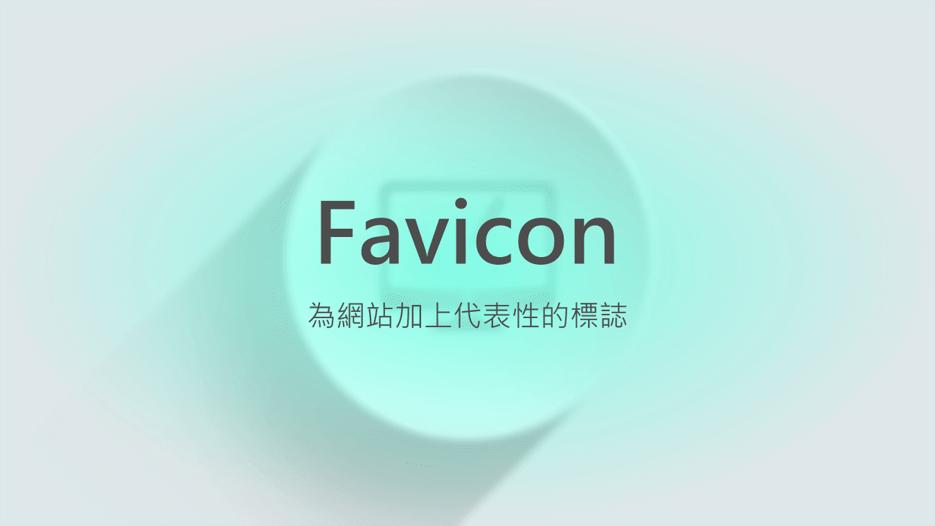 Blogger Favicon設定