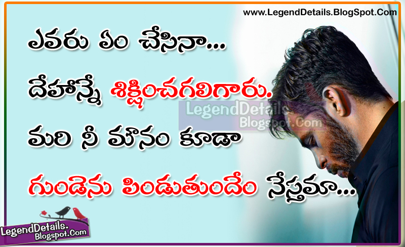 Painful Heart Breaking Love Quotes For Her In Telugu Language