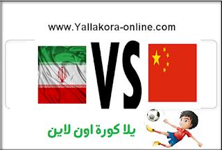 مشاهدة مباراة الصين وايران بث مباشر بتاريخ 06-09-2016 تصفيات كأس العالم وكأس اسيا