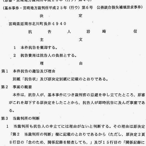 Images of 再審 Page 4 - JapaneseClass.jp