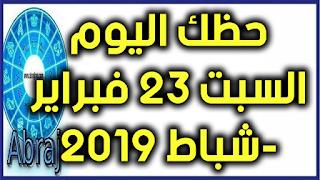 حظك اليوم السبت 23 فبراير-شباط 2019