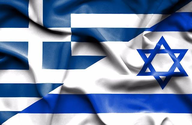 Ελλάδα - Ισραήλ: Στενές επαφές σε θέματα ασφάλειας του πολίτη!