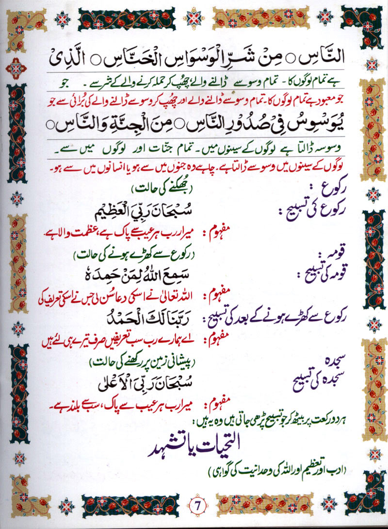 prayer rule of the theotokos pdf