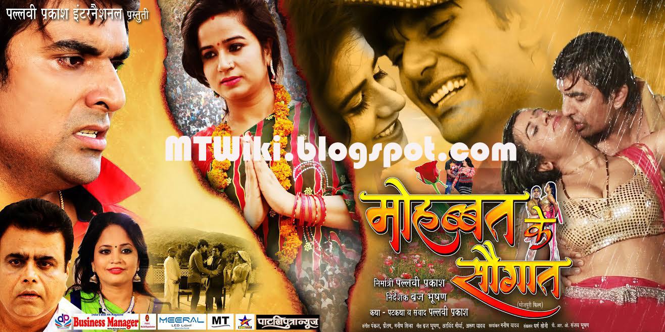 Aditya Mohan, Sweta Yadav, Awadhesh Mishra, Anand Mohan, Brijesh Tripathi Bhojpuri movie Mohabbat Ke Saugat 2017 wiki, full star-cast, Release date, Actor, actress, Song name, photo, poster, trailer, wallpaper