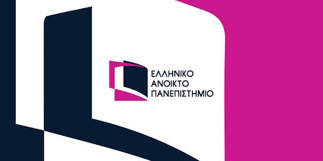 ελληνικο ανοικτό πανεπιστήμιο eaphelp