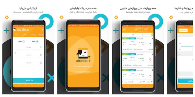 Download Iran Alibaba Travels Mobile App