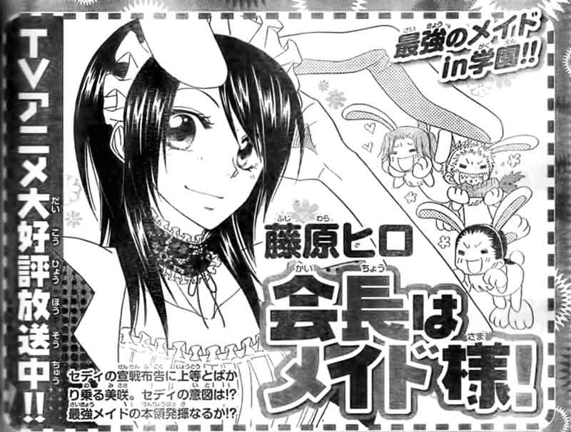 Kaichou Wa Maid Sama Chapter 53-2
