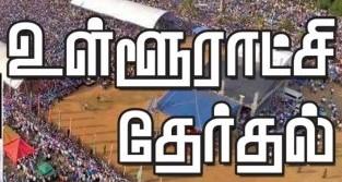 உள்ளூராட்சி மன்றங்களுக்கான வேட்புமனுக் கோரல்