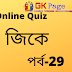 Mock Test on General Knowledge in Bengali || GK Mock Test Part -29
