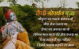 Happy Govardhan Poooja Photos