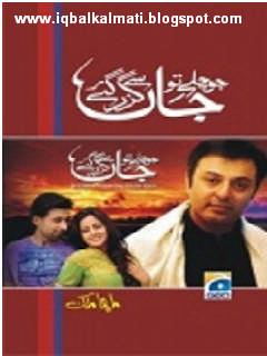 Jo Chalay To Jaan Se Guzar Gaye By Maha Malik PDF