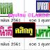 มาแล้ว...เลขเด็ดงวดนี้ หวยหนังสือพิมพ์ หวยไทยรัฐ บางกอกทูเดย์ มหาทักษา เดลินิวส์ งวดวันที่ 1/2/61