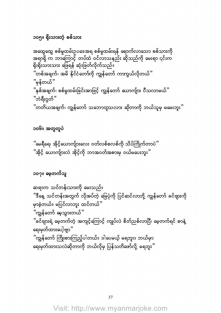 The Honest Soldier, myanmar jokes