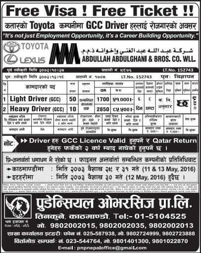 Free Visa & Free Ticket, Jobs For Nepali In Qatar, Salary -Rs.85,500/