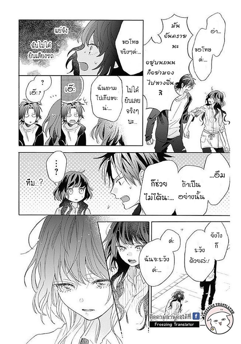 Kimi to Wonderland - หน้า 21