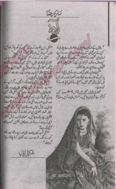 Aah novel by Saira Raza Online Reading
