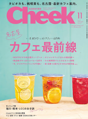 Cheek (チーク) 2019年11月 zip online dl and discussion