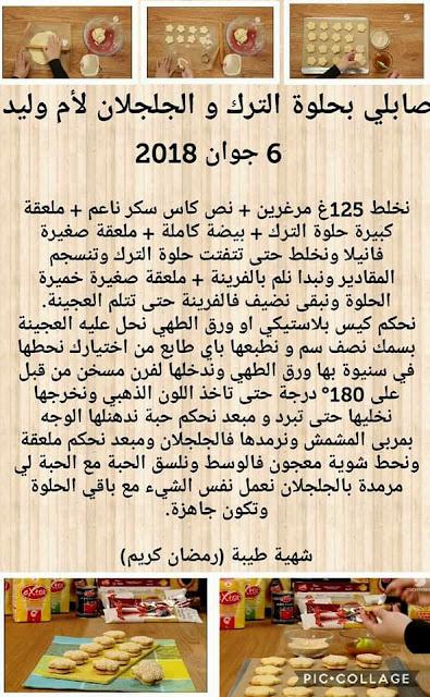 حلويات العيد 2018