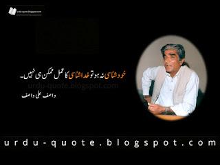 Wasif Ali Wasif Quotes 4