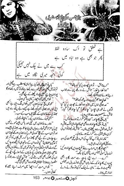 Bari eid ki bari khushiyan novel by Subas Gul