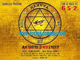 Karva Kannada Movie Download