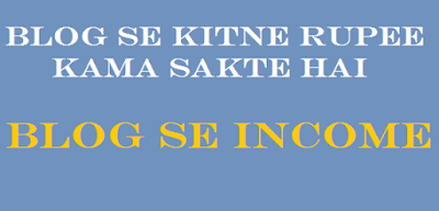 Blogging Se Kitni Income