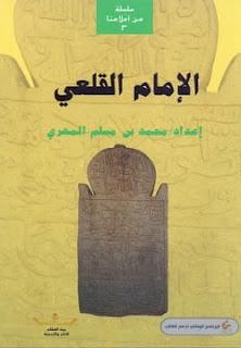 تحميل كتاب الإمام القلعي pdf - محمد المهري