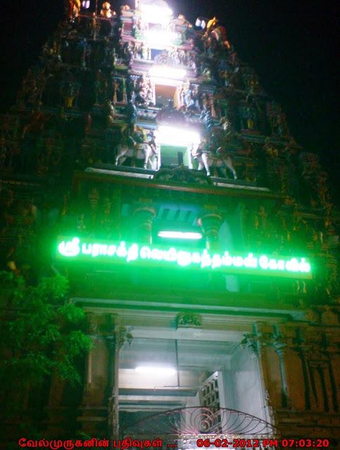 Parasakthi Veyiilugandha amman Temple - Virudhunagar