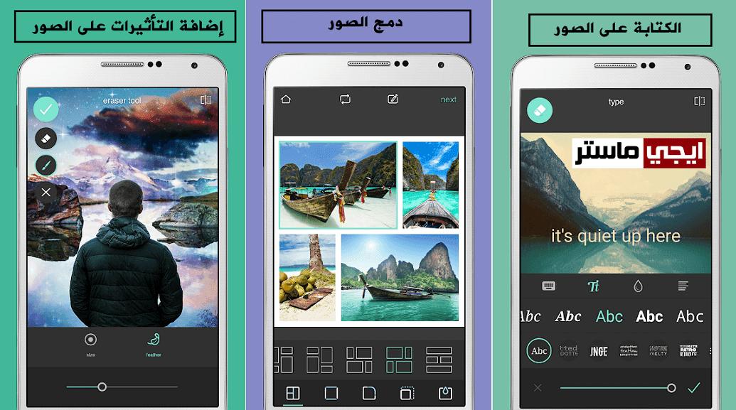 تطبيق Pixlr لتعديل الصور