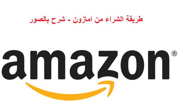 92c58613d طريقة الشراء من امازون – شرح بالصور - ويكي عربي
