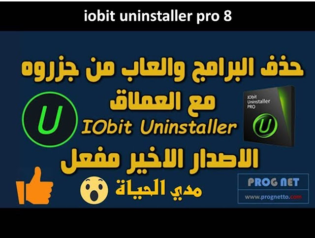 iobit uninstaller pro 8 free download