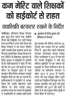 Haryana JBT Low merit list news