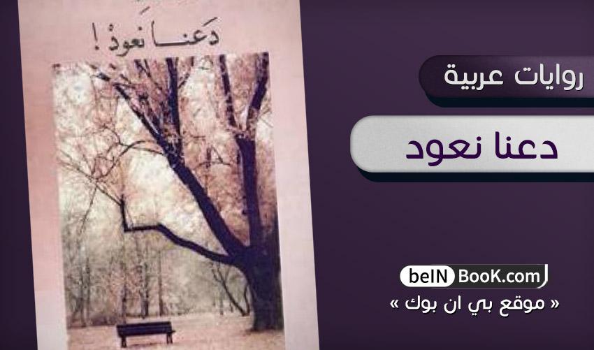رواية دعنا نعود PDF ريم الرفاعي
