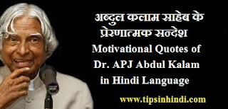 apj-abdul-kalam-motivational-quotes-in-hindi-language