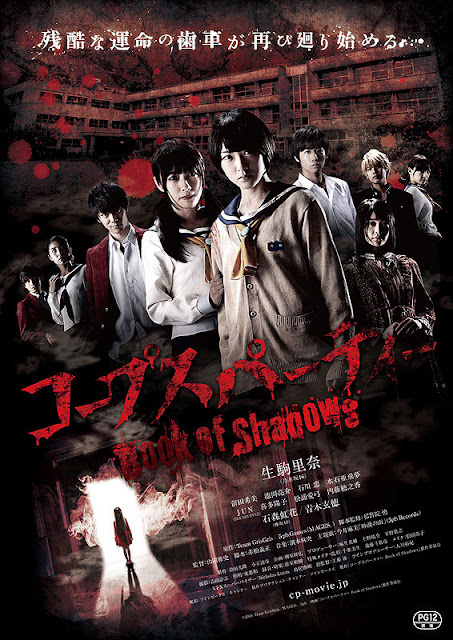 Sinopsis Film Jepang: Corpse Party: Book of Shadows (2016)