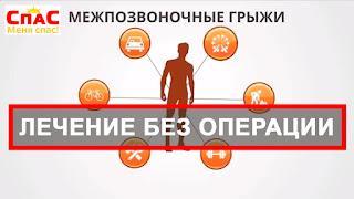 Вы в поисках где лечить межпозвоночную грыжу в Одессе? Лечение межпозвоночной грыжи Одесса Без Операции, а так же удаление, лечение грыжи позвоночника Одесса, цены и стоимость, отзывы, форум смотрите в центре восстановления и на нашем сайте: www.mcspas.com