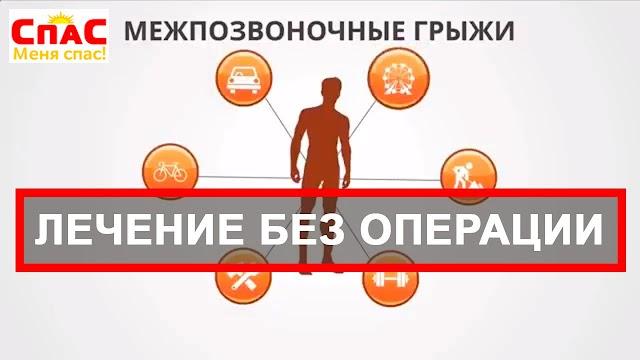 Лечение межпозвоночной грыжи позвоночника Одесса без операции