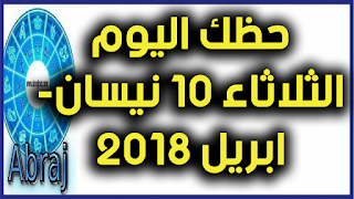 حظك اليوم الثلاثاء 10 نيسان- ابريل 2018