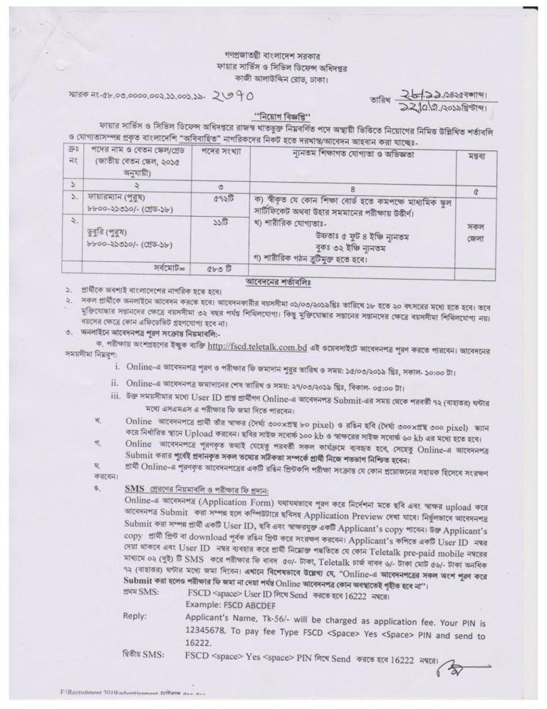 Bangladesh fireservice and civil service new job circular 2019