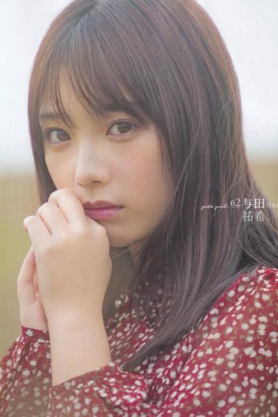 Yuki Yoda 与田祐希, B.L.T Graph 2020年5月号 Vol.55